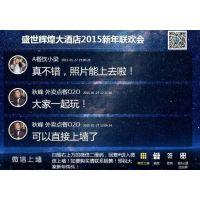 北京3D微信签到抽奖微信互动小游戏微信上墙摇一摇抢红包投票