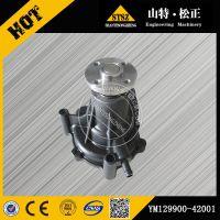 山特专供小松50UU-2水泵 129900-42001 原装进口 厂家直销批发 内蒙小松