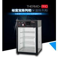 THERMAL PRO牌FOTM-80BX陈列热柜小型保温加热展示柜