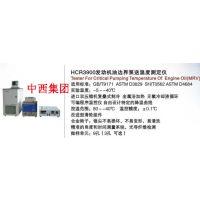 中西(LQS)发动机油边界泵送温度测定仪 型号:HC99-HCR3900 库号:M16890