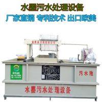 油墨污水处理设备@油墨污水处理设备生产厂家