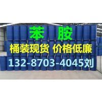 山东苯胺生产厂家 金岭苯胺供应商价格 桶装苯胺多少钱一吨 工业级苯胺生产企业