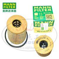 MANN-FILTER(曼牌滤清器)滤芯HU711/51x