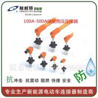 安费诺HVSP系列高压动力储能连接器 100A-500A大电流防水插头插座