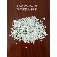 红磷阻燃尼龙PA,红磷阻燃尼龙,聚昇化工 专业供应商