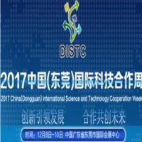 2017中国(东莞)国际科技合作周