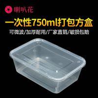 喇叭花750ml一次性饭盒 快餐打包盒 塑料餐盒保鲜盒长方形盒300套