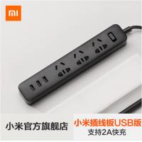 官方正品小米插座usb多功能插排多孔接线板家用安全电源插线板