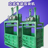 双缸铁皮桶压块机 启航电动立式液压纸箱子打包机 60吨硬塑料挤包机批发