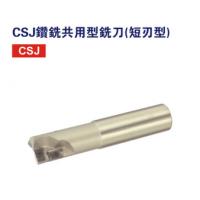 供应P-Beck各类型刀杆 钻铣共用型铣刀 CSJ 适用各种刀片