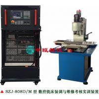 SZJ-808D/M型 数控铣床装调与维修考核实训装置|机床电气维修实验台