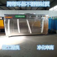 光氧除尘器除尘设备厂家同帮环保