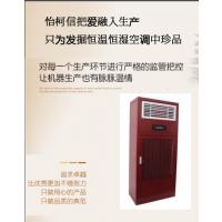 省心放心的好恒温恒湿空调——【江西怡柯信酒窖空调|恒温恒湿机设备】