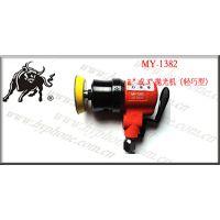 供应MY-1382A气动抛光机,苏州气动工具,昆山气动工具。