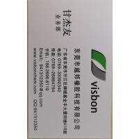 东莞市越邦橡胶科技有限公司