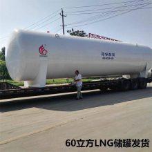 泉州市140立方液化天然气储罐,菏锅,140立方LNG储罐,低温液氧储罐
