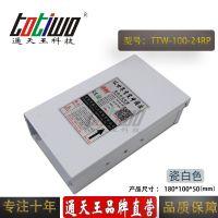 通天王24V4.17A(100W)瓷白色户外防雨 招牌门头发光字开关电源?
