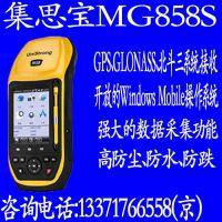 集思宝MG858S北斗户外手持GIS采集器高精度RTK亚米GPS测亩仪