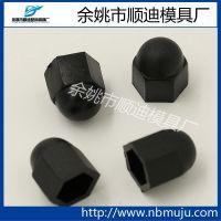 余姚顺迪塑料模具厂家圆头塑胶管塞可定制塑料螺丝装饰盖圆形螺帽