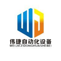 汕头市伟捷自动化设备有限公司