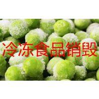 江桥软饮料销毁,浦东果汁牛奶销毁,上海冷冻食品销毁焚烧