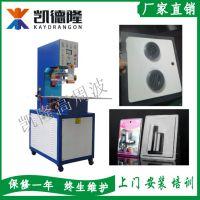 凯隆高周波塑胶熔接机PVC高频泡壳封口机厂家