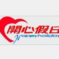 武汉开心假日品牌管理有限公司