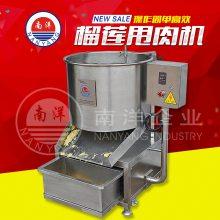广州南洋企业不锈钢榴莲肉核分离机 甩肉机 过滤器