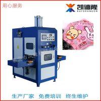 凯隆厂家直销高周波热水袋暖手宝焊接机散热冰垫同步熔断机