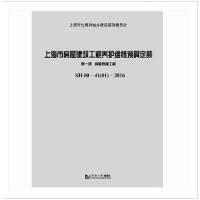 2017上海建筑工程预算定额、上海建筑定额计算规则2017-上海建筑工程预算定额2017