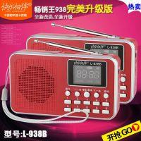 快乐相伴L-938B老人插卡音箱 AM/FM双波段收音播放器 数字选曲 大屏显示