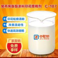 潭州C-187聚丙烯酸酯涂料印花增稠剂 免费试样