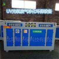 光氧有机废气处理设备UV光解催化除臭设备厂家喷漆房净化器