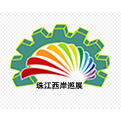 2017第六届中国(江门)先进制造业博览会