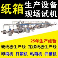 纸箱加工设备 纸箱机械设备9纸箱生产设备机器 纸箱厂设备
