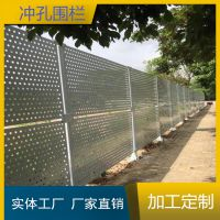 珠海白色冲孔围挡 洪湾冲孔板围栏 江门马路防风金属屏障