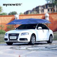 迈牛一件代发能汽车遮阳伞 全自动4.5米移动车篷智自动车衣车罩