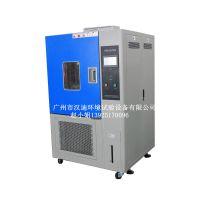 广州汉迪防锈油脂温湿度试验箱厂乳化剂湿热测试机家20年见证使用寿命有保证
