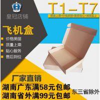 批发订做T1至T7飞机盒 湖南淘宝 快递纸箱 纸盒包装盒 内衣服装包装箱包邮