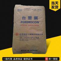 高流动POM原料 台湾丽钢fm270 注塑级白色拉链用FOR