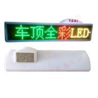 全彩出租车顶灯LED灌胶taxi的士LED车顶屏广告灯