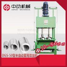 钢筋直螺纹套筒生产设备 中动DGS-50半自动套筒攻丝机 攻牙机