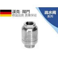 进口热静力式疏水阀,德国原装知名品牌推荐