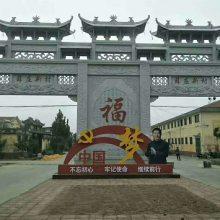 贵州石头牌楼制作嘉祥金玉石雕加工厂