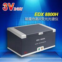 3V乐清厂家良心供应卤素检测仪rohs光谱仪有害物质检测光谱仪