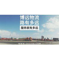 长沙至东北三省大型设备运输