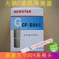 高斯贝尔 NEWSTAR 双本振4输出高频头GCF-D24E高频头 中6 3S大锅降频器高频头