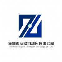 深圳市弘欣自动化科技有限公司