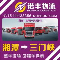 供应湘潭回程到三门峡货车 整车物流 回程车运输 货运部 调车电话