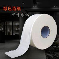 卫生间卷筒纸酒店卫生纸家用厕纸 大卷纸巾批发